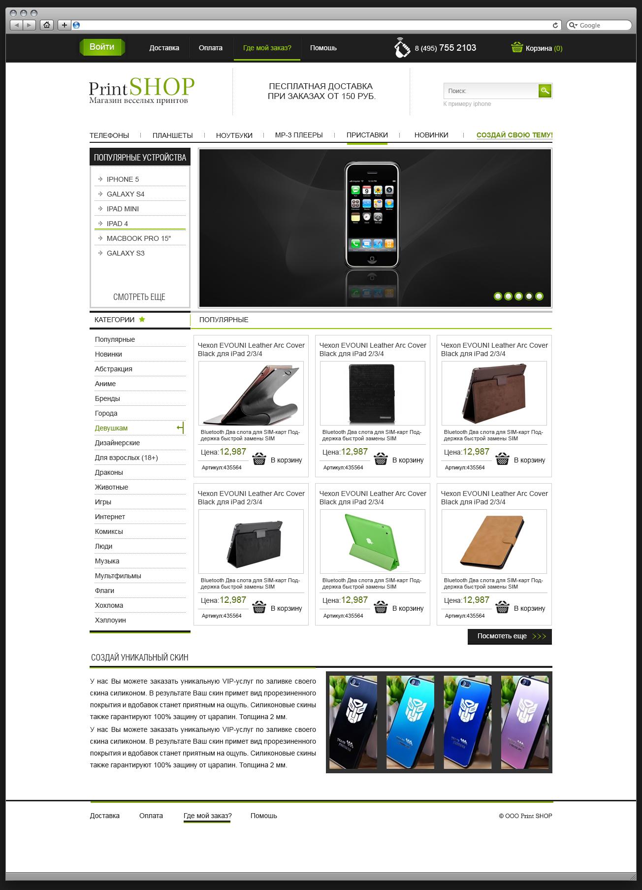 Принт шоп интернет магазин