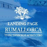 Landing Page (rumallorca) Отдых в Испании.