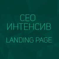 Сео Интенсив (Landing Page)