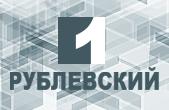 Телеканал 1 Рублевский.