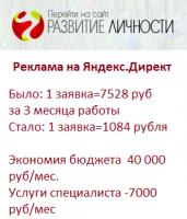 Оптимизация рекламы на Яндекс Директ для тренингового центра