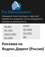 Рекламная кампания на Яндекс.Директ по системам менеджмента качества (Россия)