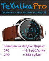 Яндекс.Директ для магазина фитнес-часов