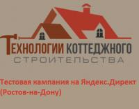 Тестовая рекламная кампания на Яндекс.Директ, Проектирование коттеджей (Ростов-на-Дону)