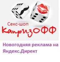 Контекстная реклама на Яндекс.Директ для секс-шопа (Россия)