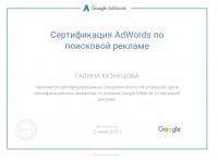 Сертификация Google.Adwords