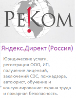 Контекстная реклама на Яндекс.Директ по пожарной безопасности и обучению сотрудников (Ростов)