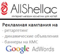 Медийная кампания на Google.Adwords для интернет-магазина лаков для ногтей Allshelac