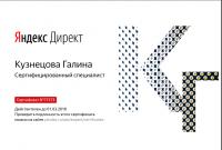Сертифицированный специалист по работе с Яндекс.Директ