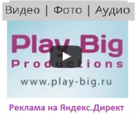 Рекламная кампания на Яндекс.Директ по фотовидео съемке