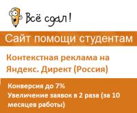 Контекстная реклама на Яндекс.Директ для сервиса студенческих работ (курсовые, дипломы на заказ)
