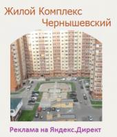 Реклама новостройки в г. Химки на Яндекс.Директ