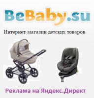 Яндекс.Директ магазина детских товаров