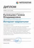 """Диплом по специальности """"интернет-маркетолог"""" от Нетология"""