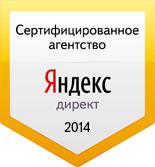 Сертифицированное агентство по Яндекс.Директ