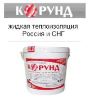 Контекстная реклама на Яндекс.Директ и Google.Adwords для производителя жидкой теплоизоляции Корунд