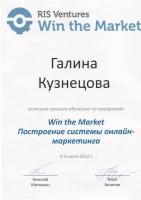 Сертификат специалиста по онлайн-маркетингу