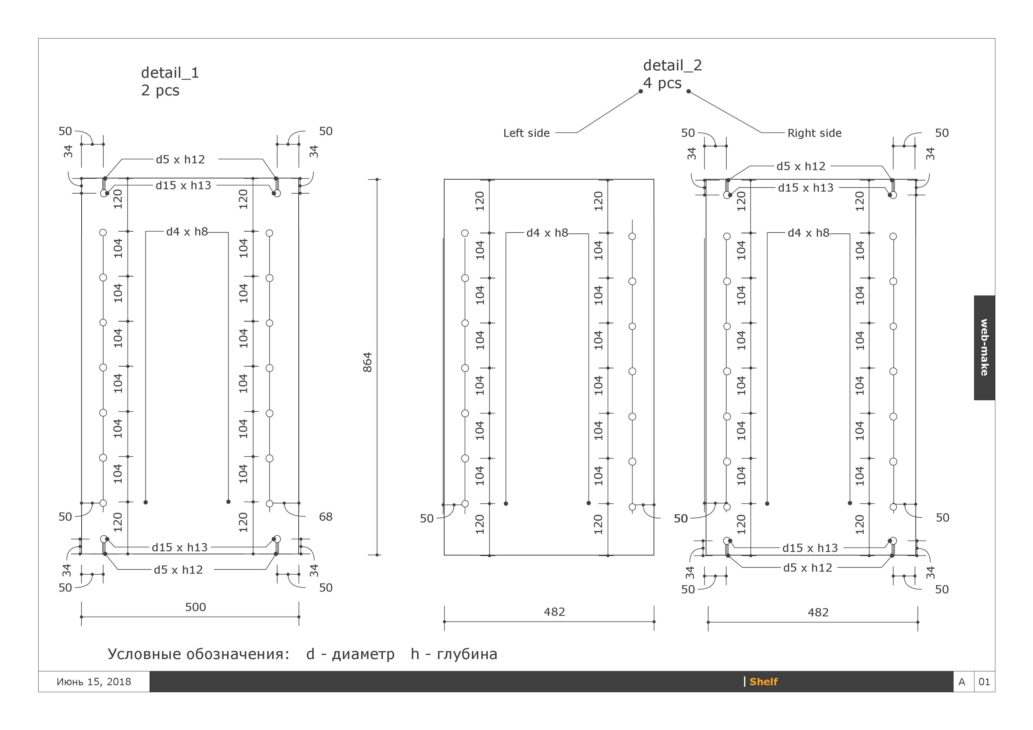 схема для торгового оборудования