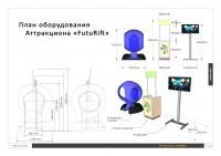 План оборудования аттракциона Виртуальной реальности для размещения в ТЦ