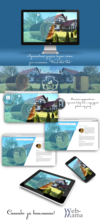 "Адаптивный дизайн бизнес- сайта каталога бань и саун ""Wood Hot Tub"""