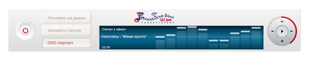 """Современный эквалайзер для сайта радиостанции """"Милицейская волна"""""""