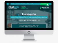 Сайт Профмакс v2