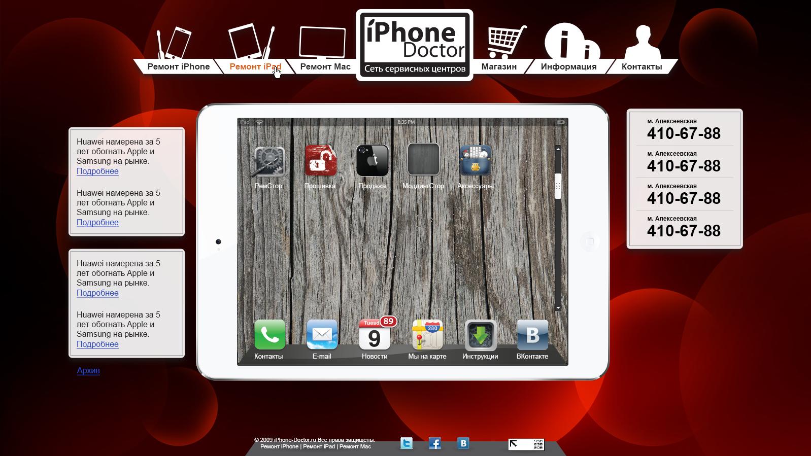 """Сайт визитка для сети сервисных центров по ремонту техники Apple """"iPhone Doctor"""""""