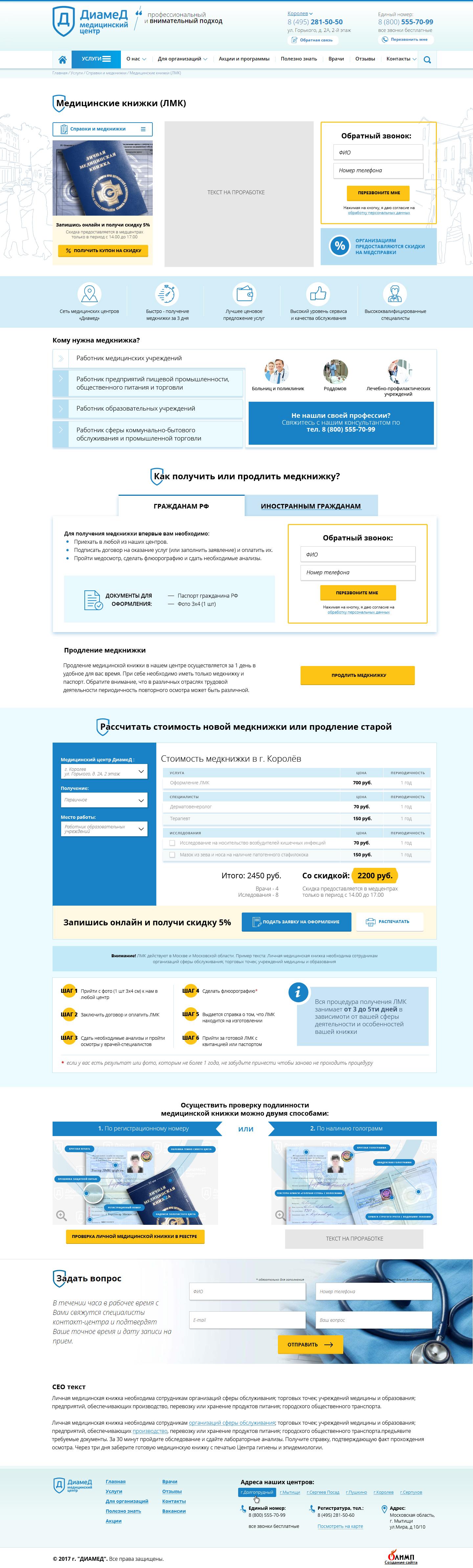 """Корпоративный сайт для сети медицинских центров """"ДиамеД"""""""
