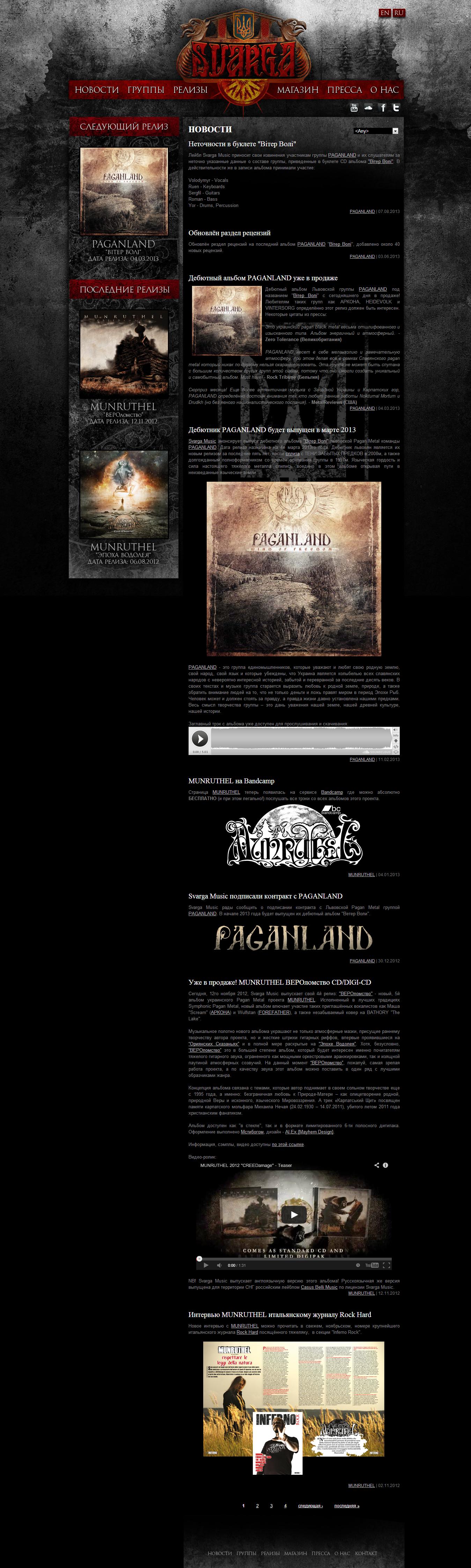 Сайт для музыкантов www.svarga.eu