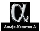 Альфа-Капитал А - Бухгалтерские услуги
