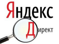 «контекстная реклама яндекс директ»