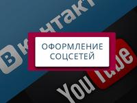 Оформление групп в vk, fb и youtube каналов