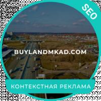 Купить земельный участок в Москве - ТОП 1