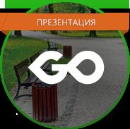 Go - интернет-магазин по схеме Дроп-Шиппинга