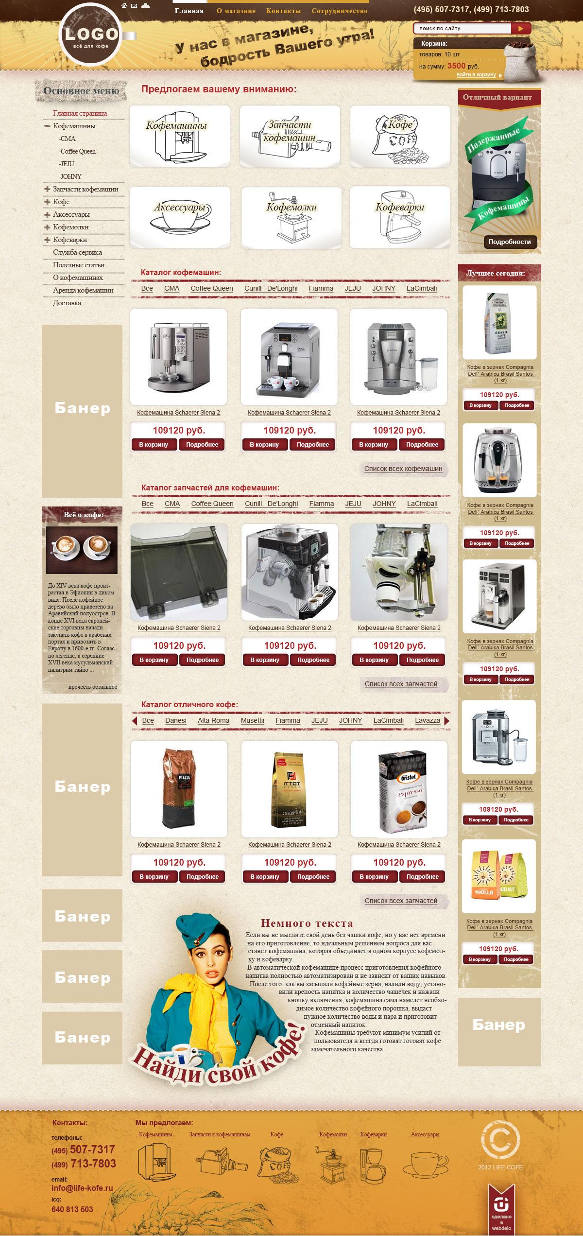 Магазин Кофе-машин
