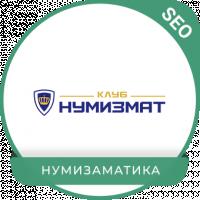 Интернет магазин монет - ТОП 1