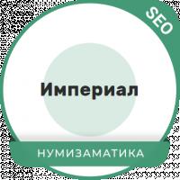 Купить монету * - ТОП 2