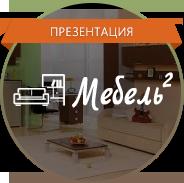 Mebel-Mebel.ru - агрегатор мебельных фабрик