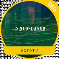 Лазерный лабиринт - ТОП 1