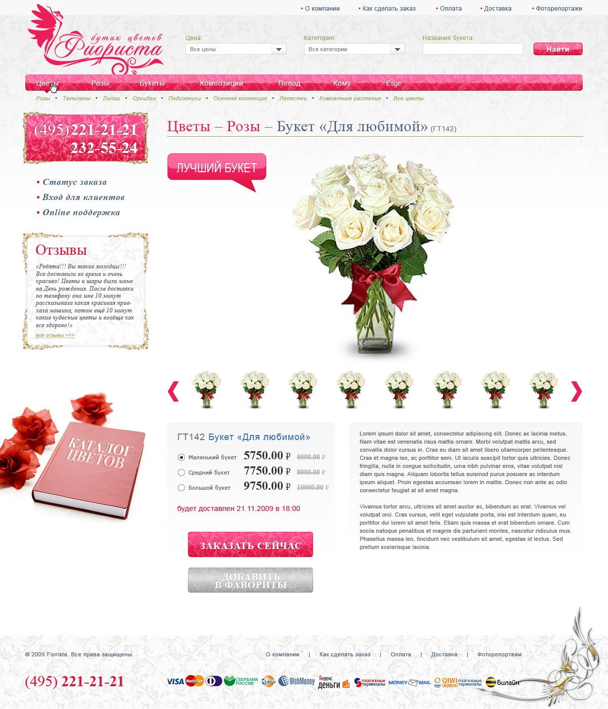 Интернет-магазин продажи цветов Фиориста