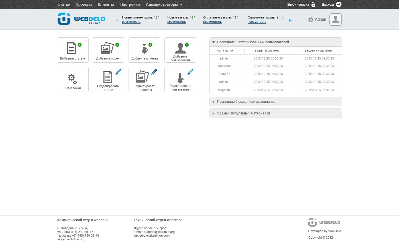 Система управления сайтами WEBDELO