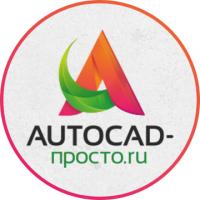 autocad-prosto.ru