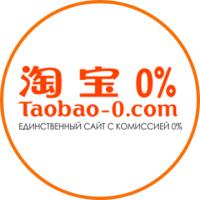 Таобао - ТОП 10