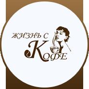 Ремонт кофемашин - СЧ тематика - ТОП 3
