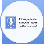 Юридическая консультация, юрист 3 месяца в ТОП 3, регион Санкт-Петербург