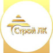 Компания СтройЛК