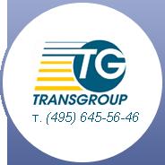 Сайт компании ТрансГрупп
