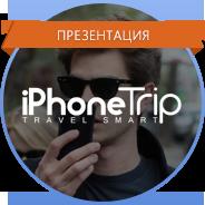 iPhoneTrip - роуминговый интернет-оператор мобильной связи