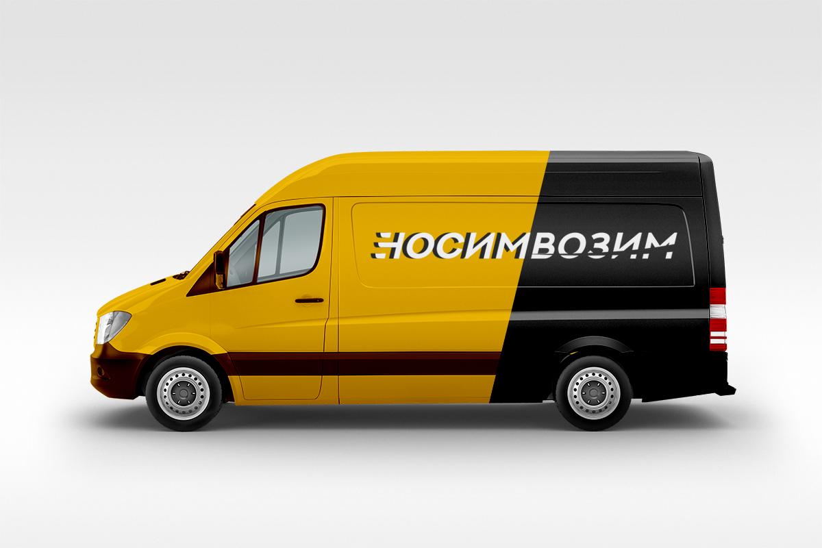 Логотип компании по перевозкам НосимВозим фото f_0105cf78d6463e6c.jpg