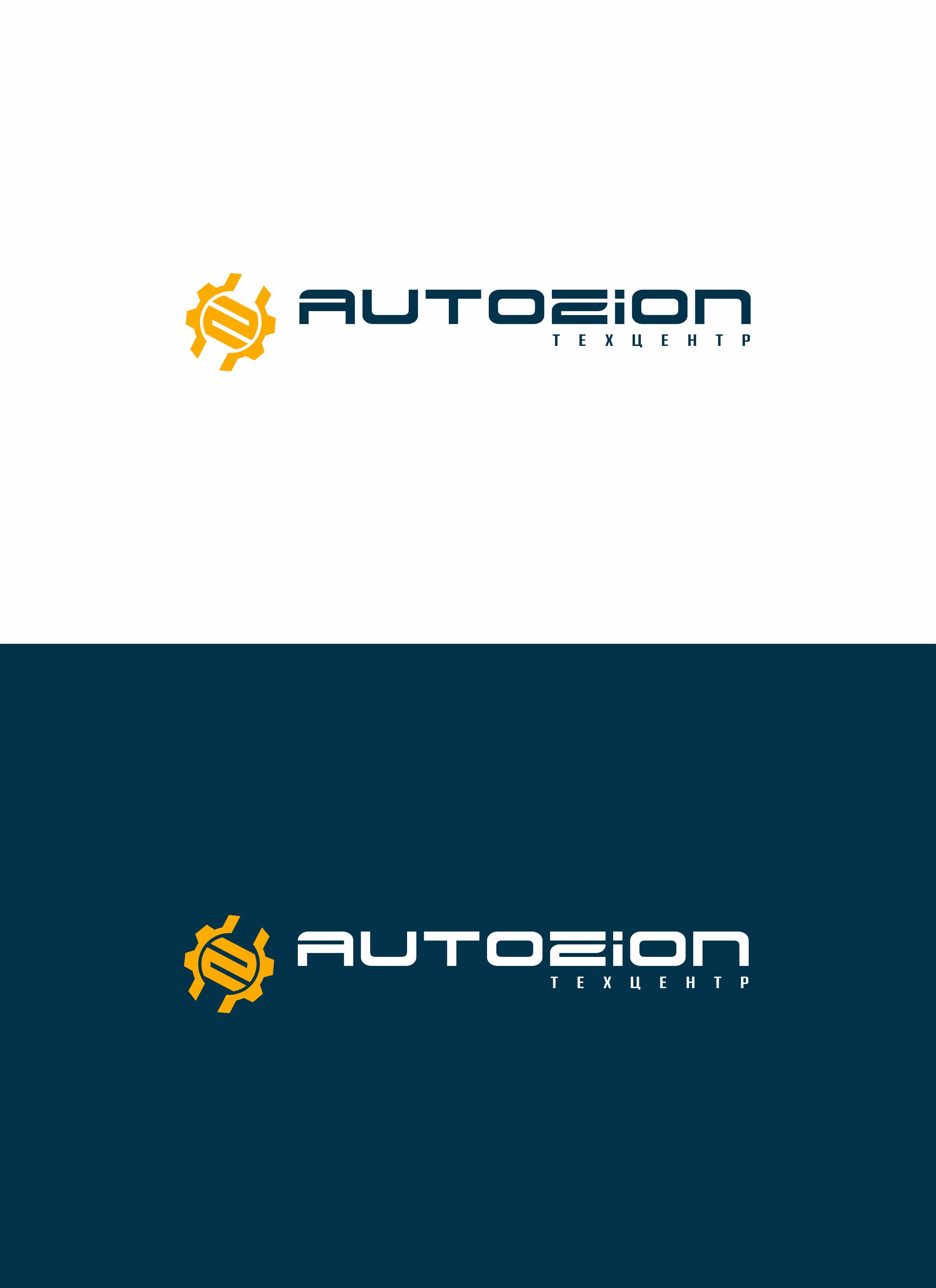 Разработка фирменного стиля для автосервиса фото f_2035c938fd684143.png